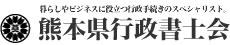 熊本県行政書士会